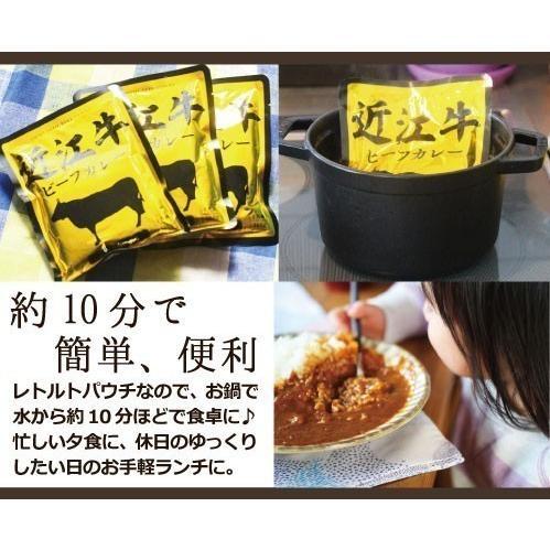近江牛 カレー 高級 レトルトカレー 5パック ご当地カレー 国産 セット 防災 カレーの日 ikkadanran 03