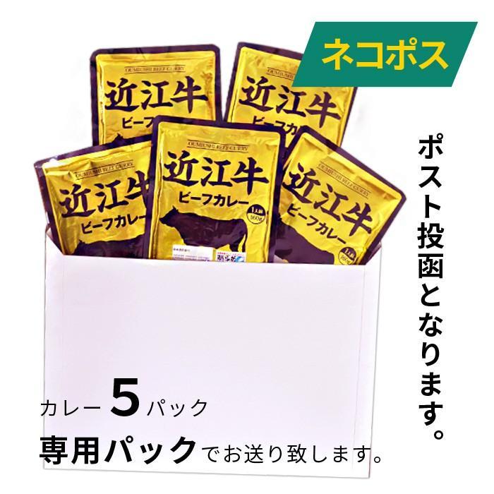 近江牛 カレー 高級 レトルトカレー 5パック ご当地カレー 国産 セット 防災 カレーの日 ikkadanran 04