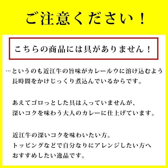 近江牛 カレー 高級 レトルトカレー 5パック ご当地カレー 国産 セット 防災 カレーの日 ikkadanran 06