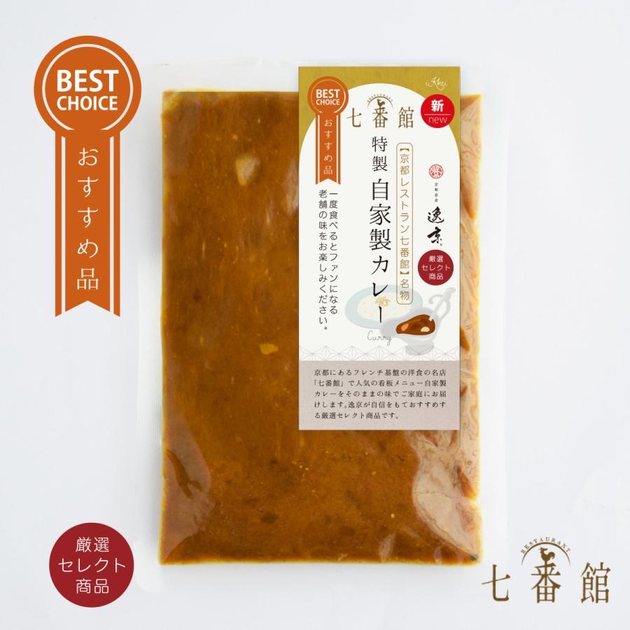 京都 レストラン七番館 自家製カレー|ikkei|04