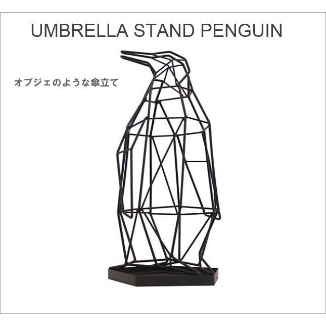 傘立 シャドーワイヤー ペンギン UMBRELLA STAND PENGUIN 傘立て お洒落 動物 鹿 モダン 玄関 店舗 オフィース 送料無料 カサタテ