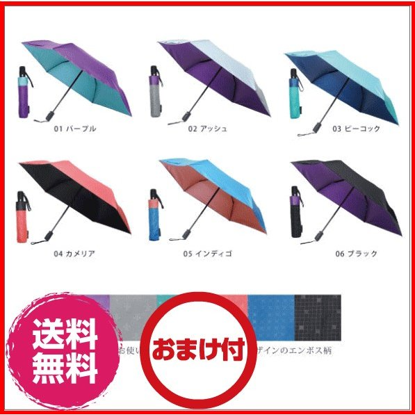 mabu(マブ)6本骨傘 晴雨兼用自動開閉折りたたみ傘 エンボスUVオートマチック rakuraku