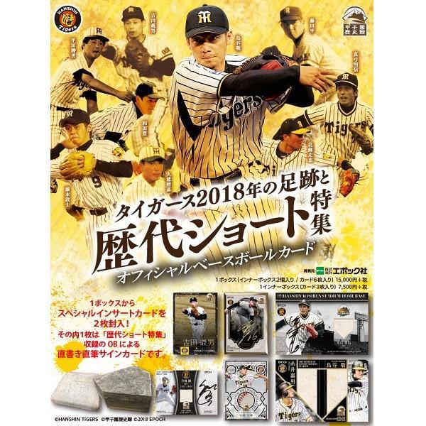 EPOCH 阪神タイガース × 甲子園歴史館 タイガース2018年の足跡と歴代ショート特集 ベースボールカード