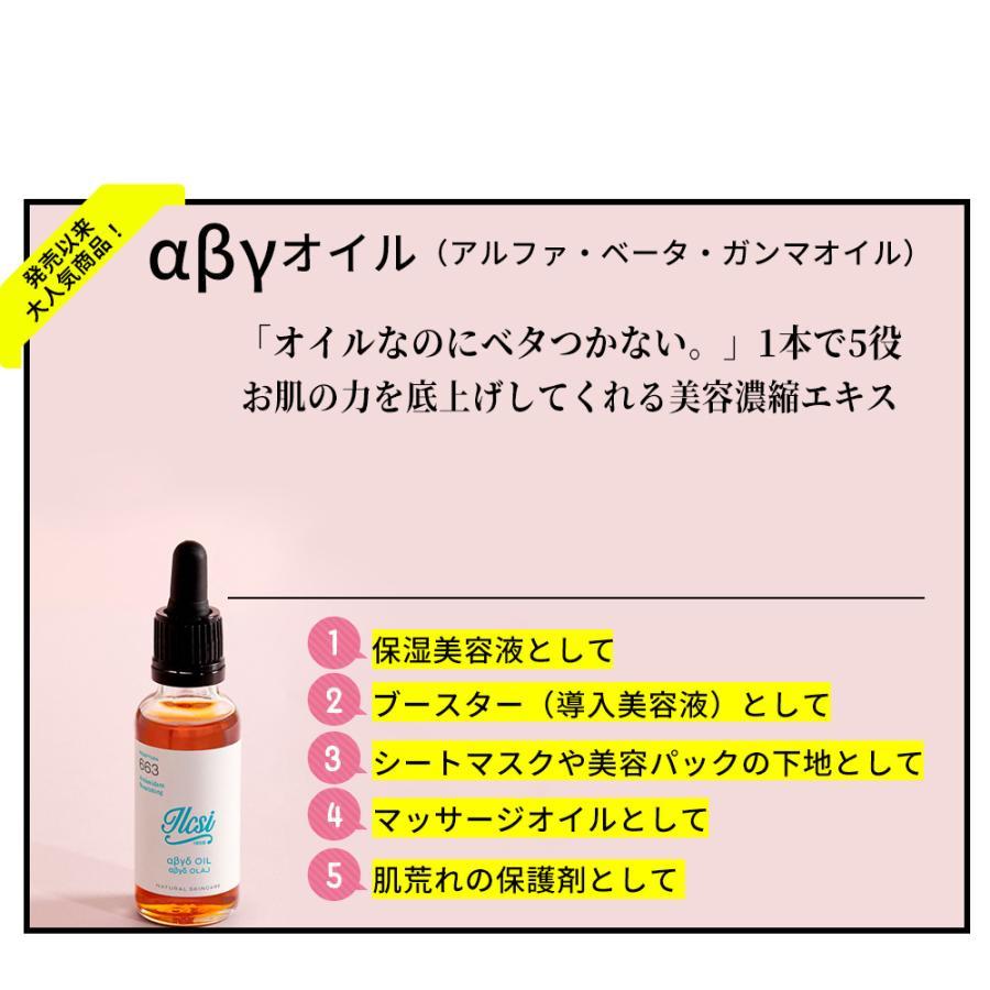 美容液 フェイスオイル アルファベータガンマオイル オーガニック 美容オイル ハリ シワ 敏感肌 無添加 乾燥肌 エイジングケア スキンケア|ilcsi|10