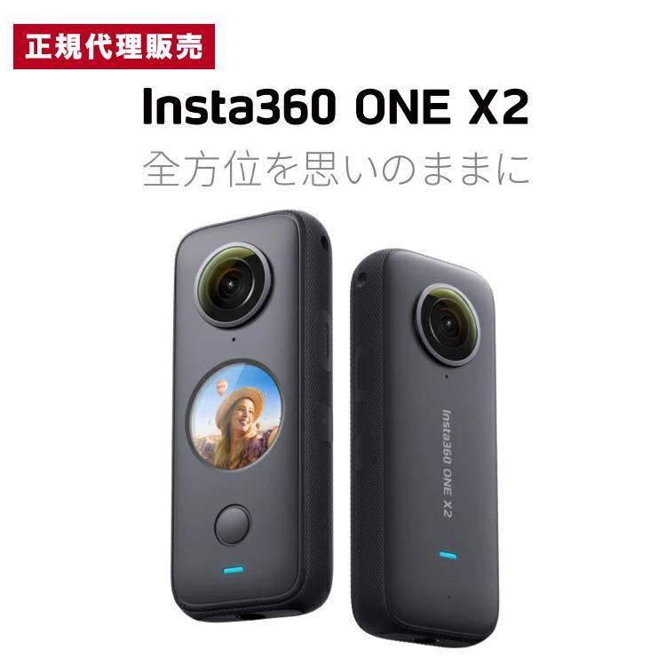 正規代理店 Insta360 ONE X2 通常版 アクションカメラ 通常便なら送料無料 360度カメラ パノラマ ウェアラブルカメラ スポーツカメラ 超広角 全天球 登場大人気アイテム 即納 撮影ビデオ VR動画