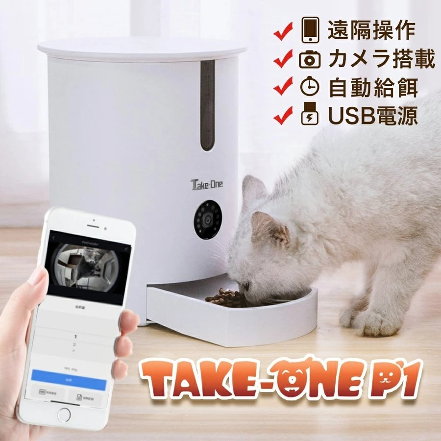 P15倍 ペット給餌器 自動給餌器 カメラ付き 新発売 Take-One P1 猫 餌 ペットカメラ ペットフード WiFi 犬 見守り アプリ タイマー 卸売り
