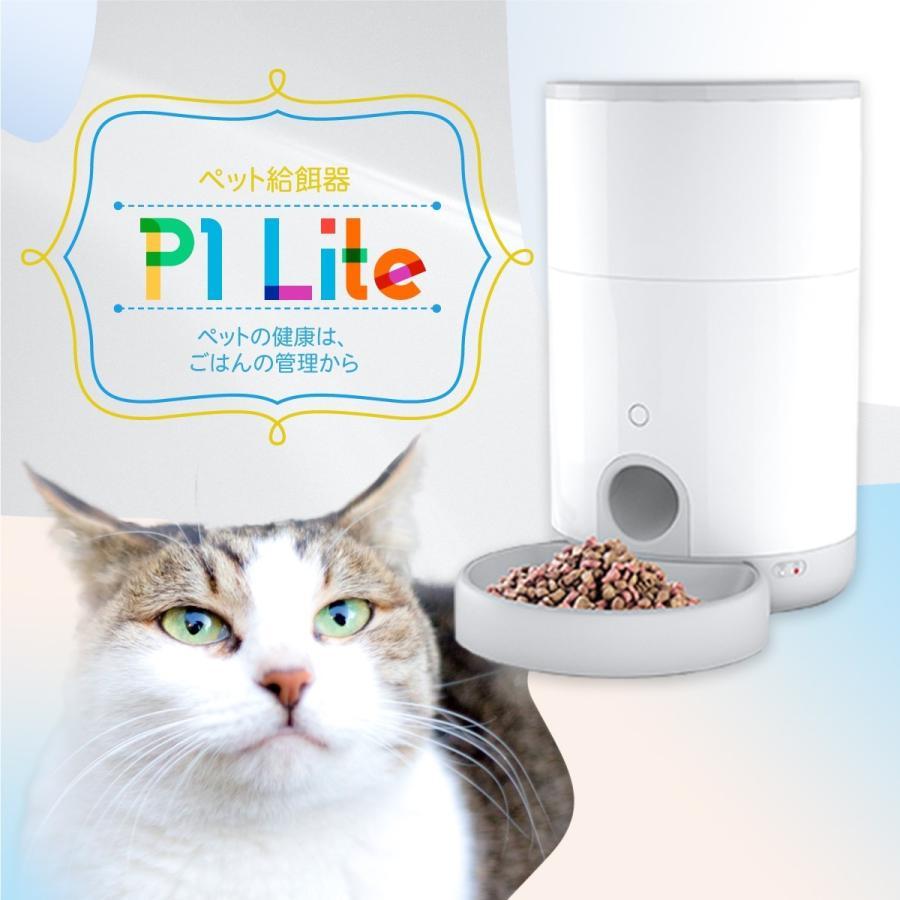 P5倍 ペット自動給餌器 高級な ペット給餌機 ペット給餌器 自動餌やり機 Take-One テイクワン 餌やり ライト P1 Lite 犬猫 見守り ペット 激安 激安特価 送料無料