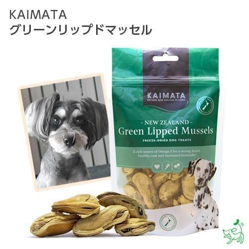 【KAIMATA】グリーンリップドマッセル