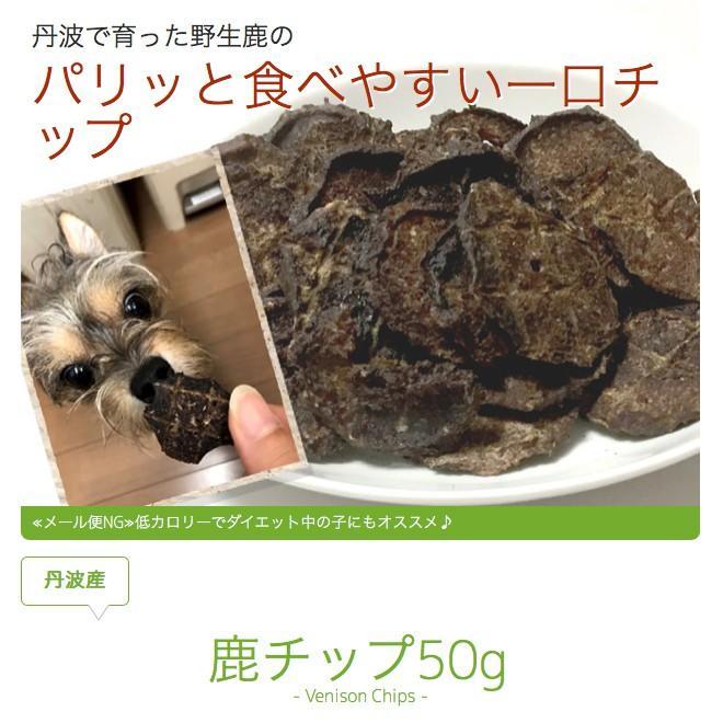 犬 おやつ 鹿 低脂肪 無添加 国産 丹波産 鹿チップ 50g イリオスマイル ポイント消化|iliosmile|03