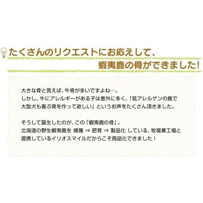 まとめ買い 犬 おやつ 骨 無添加 国産 北海道産蝦夷鹿の骨 げんこつあり なし混同×10個セット|iliosmile|04