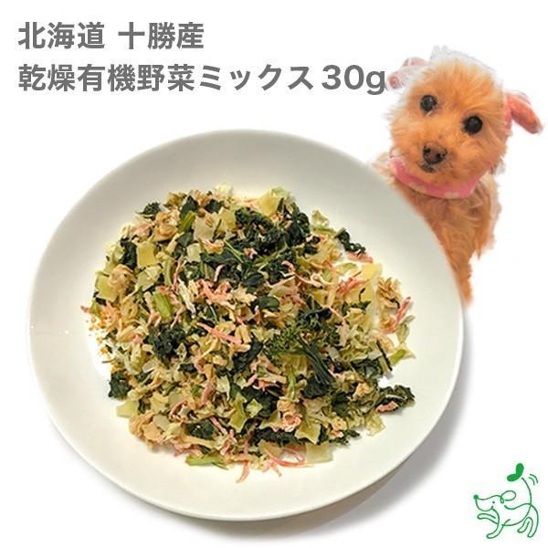 季節の乾燥有機野菜ミックス 30g