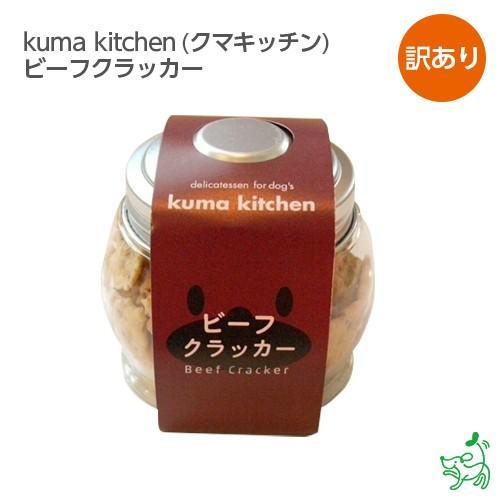 kuma kitchen(クマキッチン)ビーフクラッカー 70g