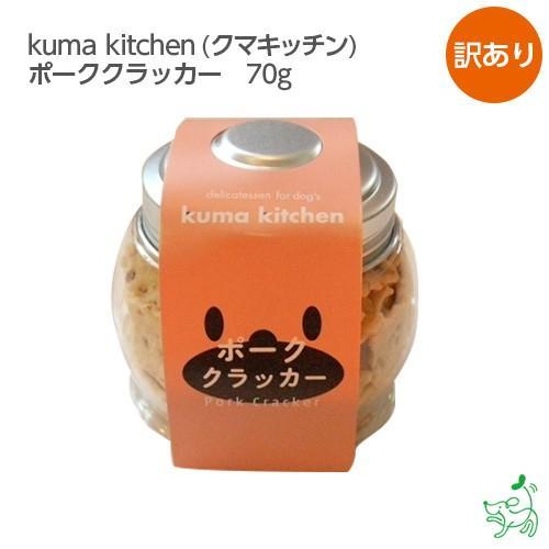 kuma kitchen(クマキッチン)ポーククラッカー 70g
