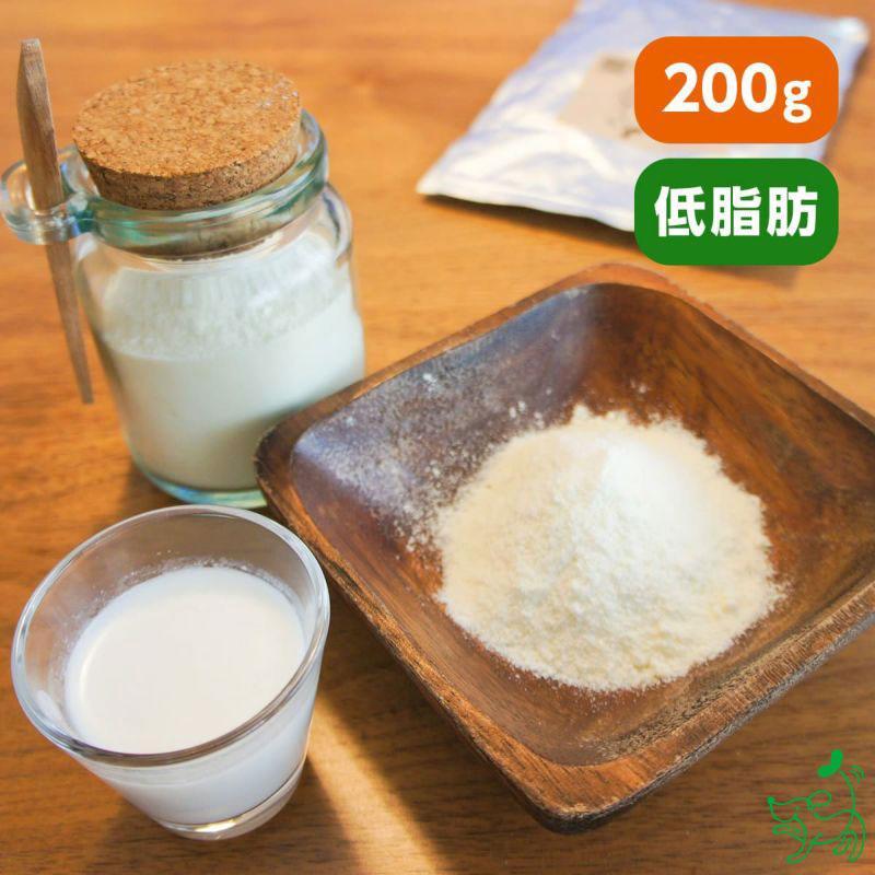 オーガニック低脂肪ヤギミルク200g