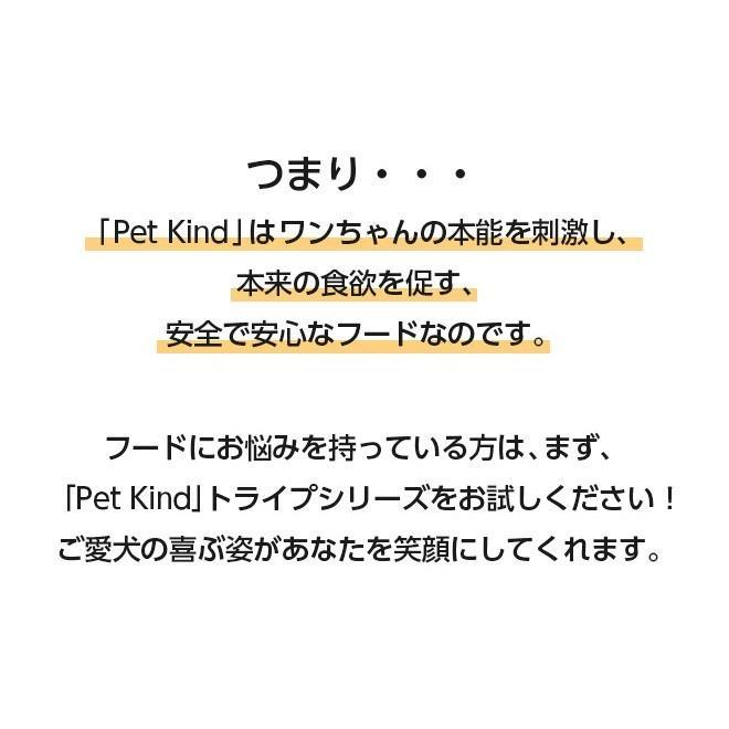 ペットカインド Pet Kind グレインフリー トライプドライGL グリーンベニソントライプ 907g イリオスマイル ポイント消化|iliosmile|14