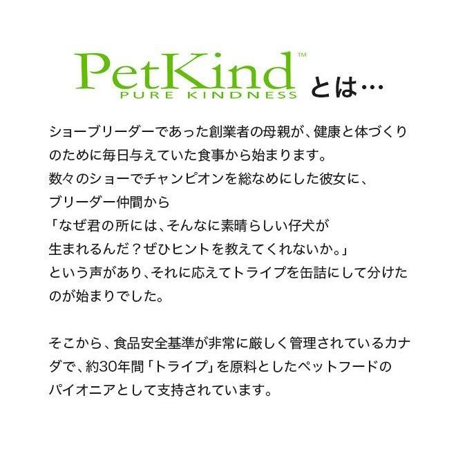 ペットカインド Pet Kind グレインフリー トライプドライGL グリーンベニソントライプ 907g イリオスマイル ポイント消化|iliosmile|10