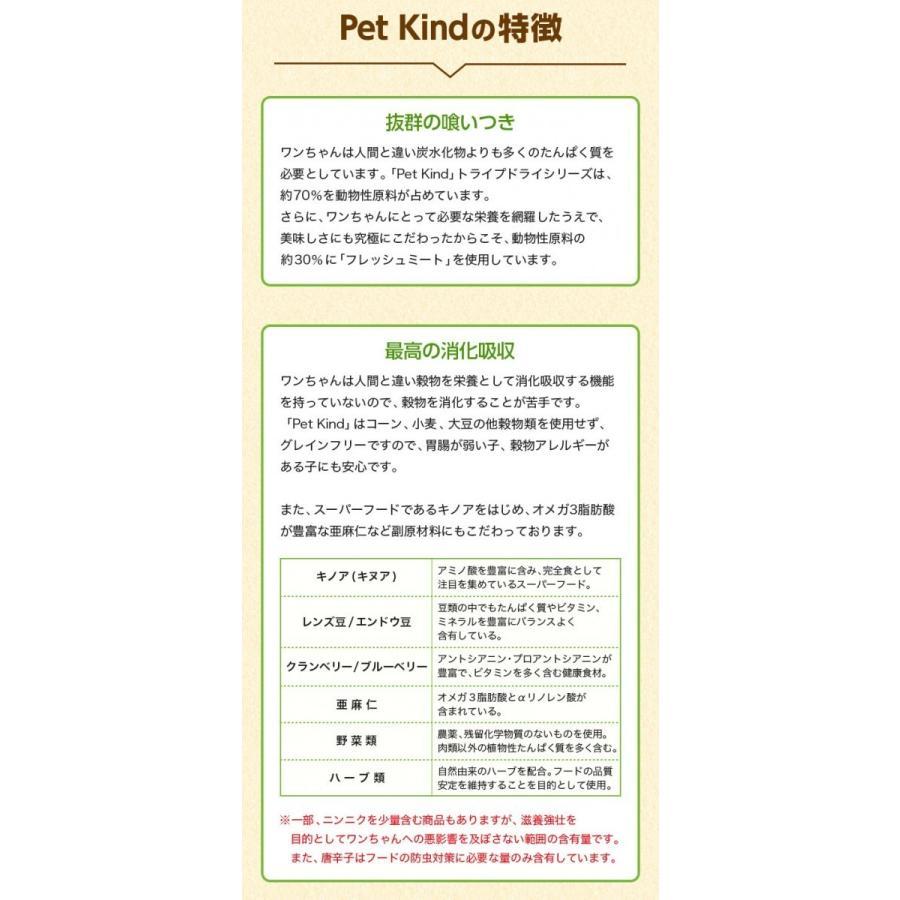 ペットカインド Pet Kind グレインフリー トライプドライGL グリーンベニソントライプ 2.72kg イリオスマイル ポイント消化 送料無料|iliosmile|11