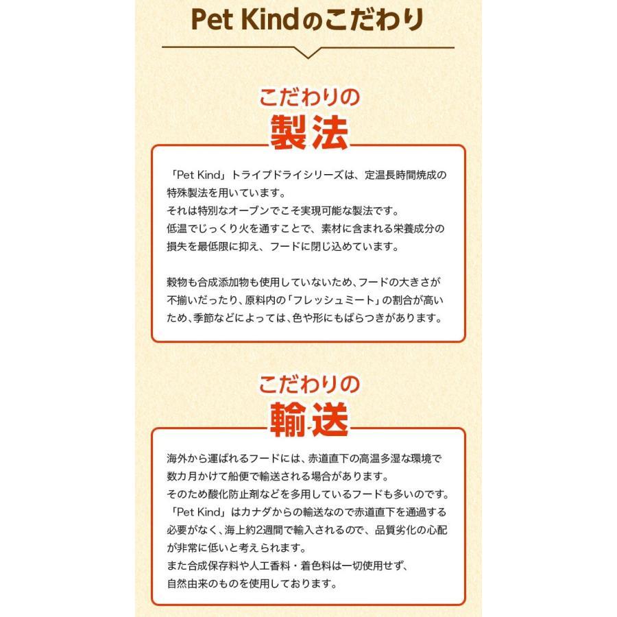 ペットカインド Pet Kind グレインフリー トライプドライGL グリーンベニソントライプ 2.72kg イリオスマイル ポイント消化 送料無料|iliosmile|13