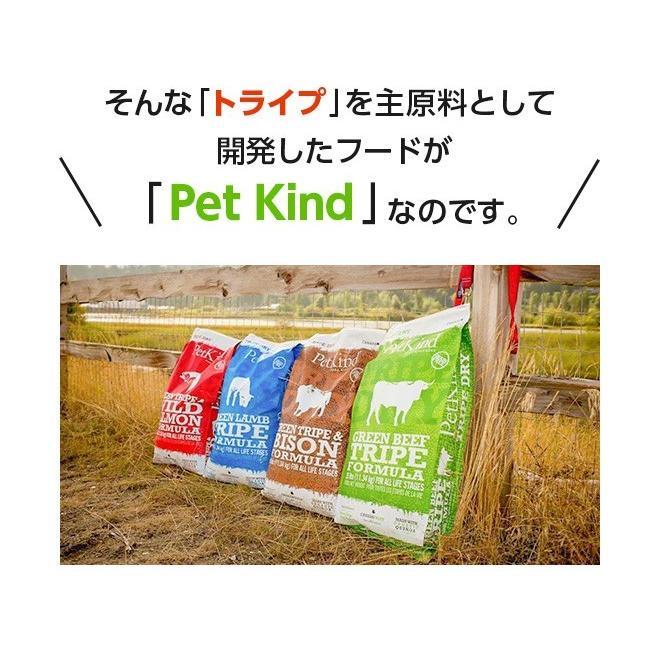 ペットカインド Pet Kind グレインフリー トライプドライGL グリーンベニソントライプ 2.72kg イリオスマイル ポイント消化 送料無料|iliosmile|09