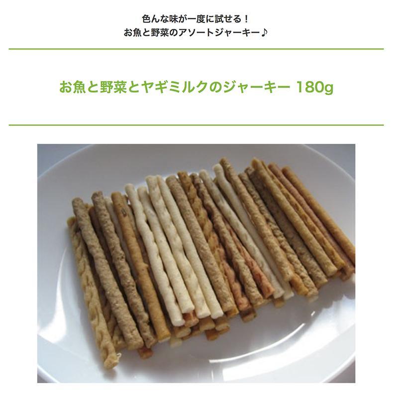 犬 おやつ ジャーキー 無添加 国産 お魚と野菜とヤギミルクのジャーキー 180g イリオスマイル ポイント消化|iliosmile|05