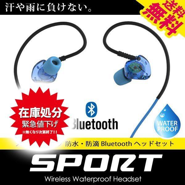 ワイヤレスイヤホン Bluetooth ヘッドセット ヘッドフォン スポーツ ブルートゥース 防水 スマホ対応 日本語説明書付 全3色 送料無料|illumi