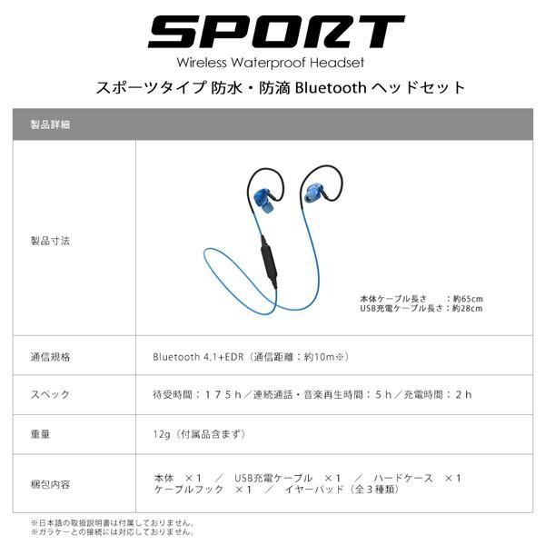 ワイヤレスイヤホン Bluetooth ヘッドセット ヘッドフォン スポーツ ブルートゥース 防水 スマホ対応 日本語説明書付 全3色 送料無料|illumi|05