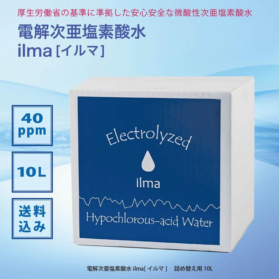 電解次亜塩素酸水 ilma[イルマ] 詰め替え用 10L ilmastore