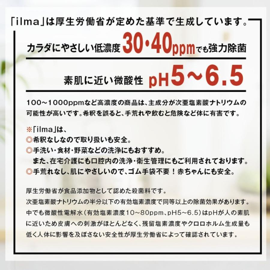 電解次亜塩素酸水 ilma[イルマ] 詰め替え用 10L ilmastore 04