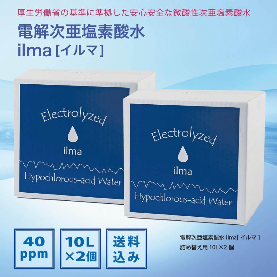 電解次亜塩素酸水 ilma[イルマ] 詰め替え用 10L×2個|ilmastore