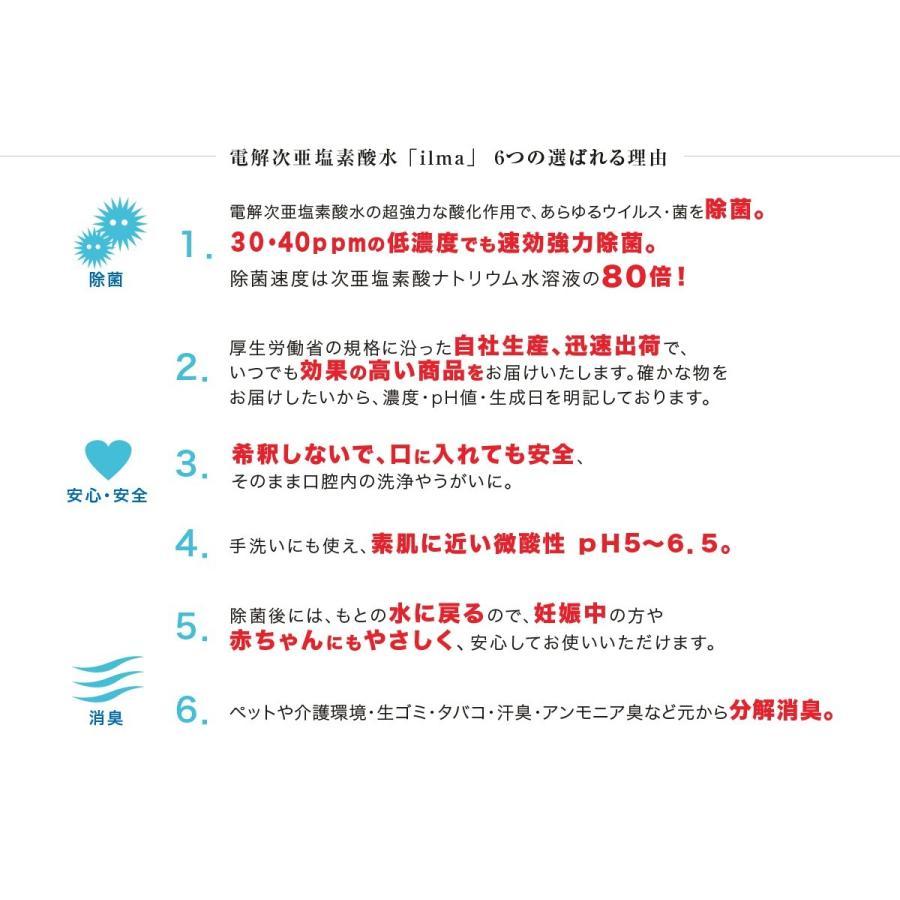 電解次亜塩素酸水 ilma[イルマ] 詰め替え用 10L×2個|ilmastore|02