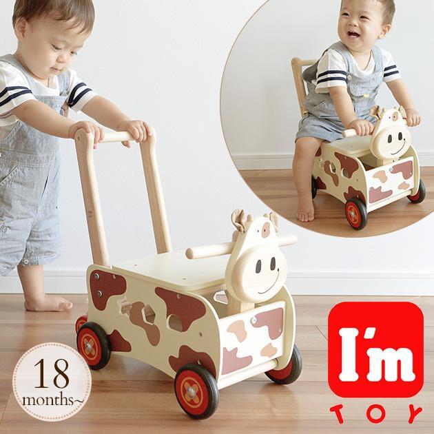 手押し車 赤ちゃん 木のおもちゃ 乗り物 乗用玩具 I#039;m お得 ウォーカー アイムトイ TOY 限定特価 IM-87130 カウ ライド