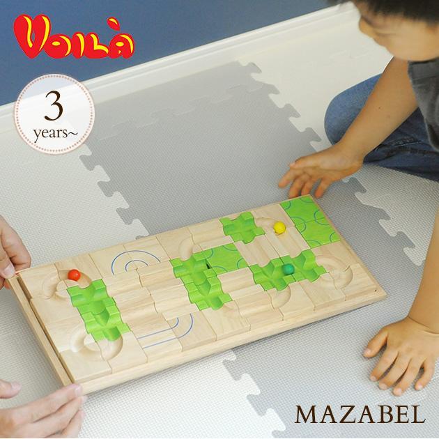 木のおもちゃ パズル 木製 立体パズル 子供向け 迷路 知育玩具 ボイラ マザベル ボード くみかえ迷路 安い 在庫処分