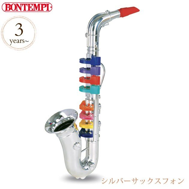 楽器 おもちゃ キッズ ベビー 子ども ラッパ シルバーサックスフォン 信憑 ボンテンピ 324331 知育玩具 BONTEMPI 迅速な対応で商品をお届け致します
