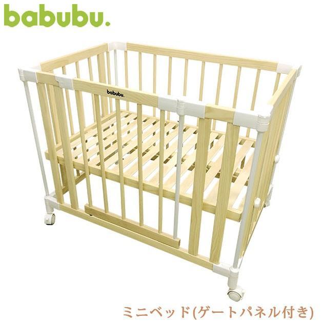 ベビーベッド 木製 アイテム勢ぞろい ベビー 2020 新作 ベビーゲート パーテーション BD-002 ミニベッド バブブ ゲートパネル付き babubu.
