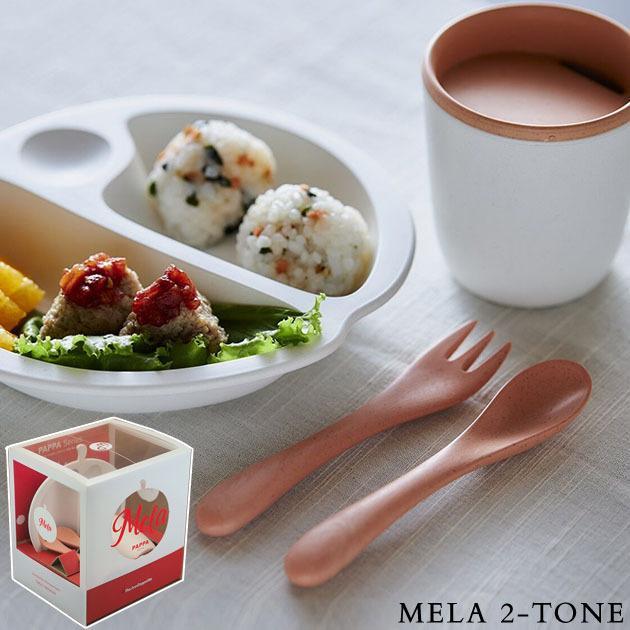 ベビー 食器 SALE開催中 出産祝い 離乳食 食器セット おしゃれ かわいい 赤ちゃん MELA-2TONE ツートーン 2-TONE メーラ MELA PAPPA 送料無料(一部地域を除く) パッパ