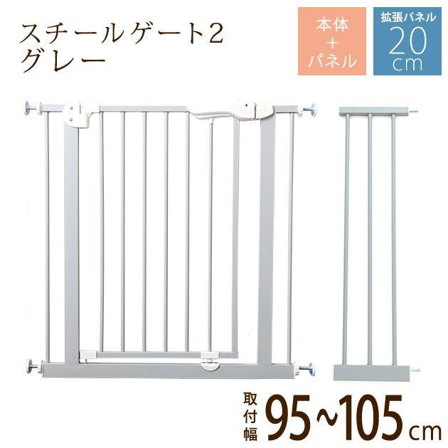 ベビーゲート 柵 赤ちゃん ベビー ゲート 定番から日本未入荷 シンセーインターナショナル スチールゲート2 拡張パネル20cmセット 信憑