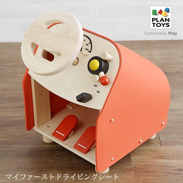 おもちゃ 木製 乗り物 運転 PLAN TOYS(プラントイ) マイファーストドライビングシート 2775