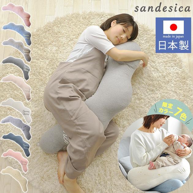 抱き枕 妊婦 授乳クッション 洗える 新着 SANDESICA 出産祝い 雲 サンデシカ ◆在庫限り◆ 大きい くぼみがフィットするクラウド抱き枕
