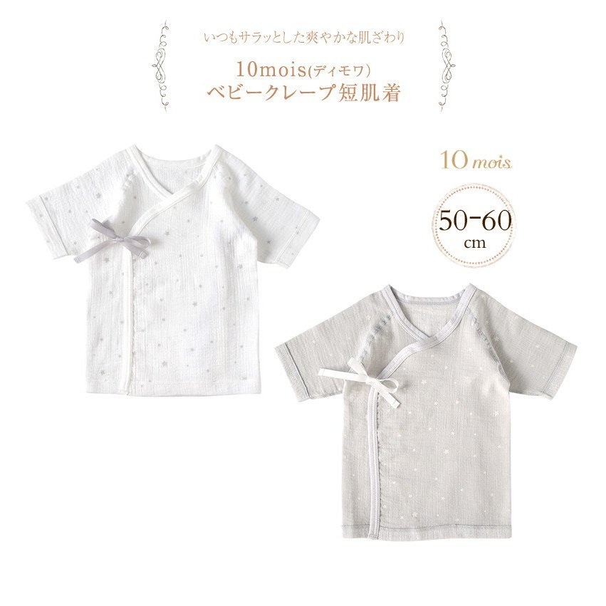 0b759b0902eed 日本製 短肌着 新生児 出産準備 10mois ディモワ ベビークレープ短肌着 ...