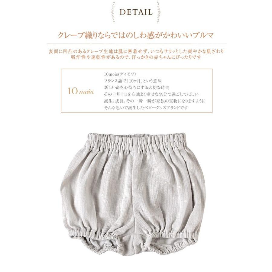 ad1a8c2763fb7 日本製 ベビー 男の子 出産祝い フィセル 10mois ディモワ ベビー ...