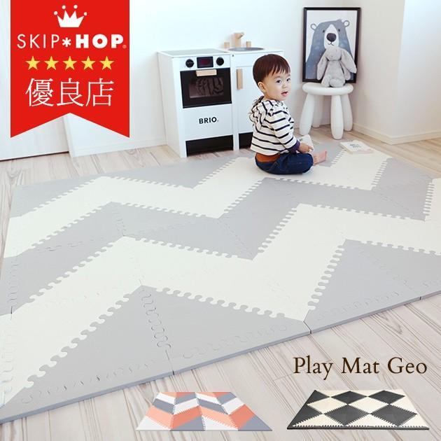 ジョイントマット 赤ちゃん フロアマット 床 防音 SKIP HOP スキップホップ プレイマット・ジオ