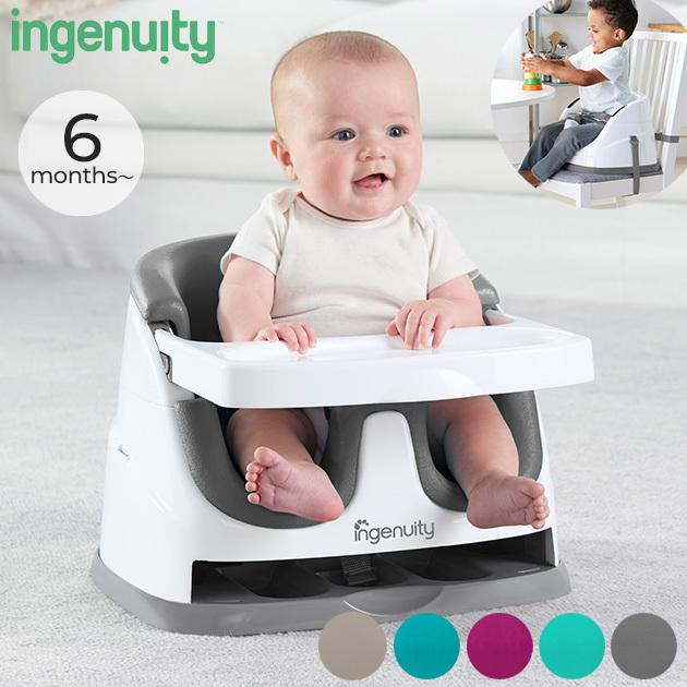 赤ちゃん 椅子 離乳食 お座り 保証 ベビーソファ 正規品 ingenuity インジェニュイティ 2 ベビーベース ver.3.0 in 1 お中元