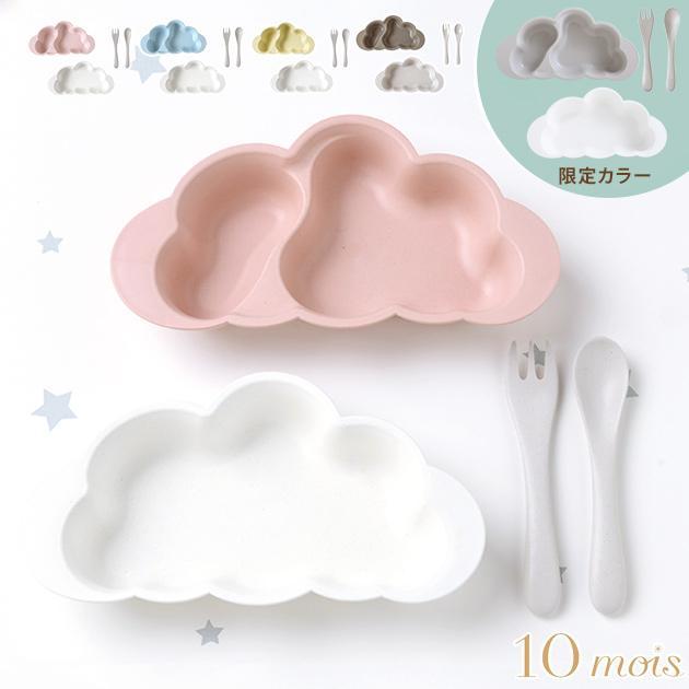 ベビー 食器 出産祝い 離乳食 食器セット おしゃれ 雲 超特価 赤ちゃん 10mois ディモワ 限定タイムセール プレートセット マママンマ mamamanma
