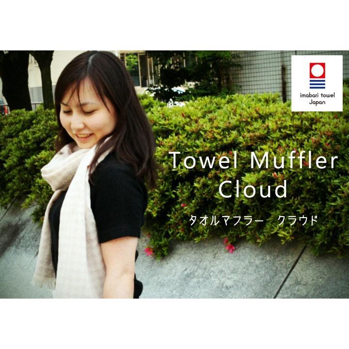 今治タオル タオルマフラー タオルマフラー クラウド (Towel Muffler Cloud)  刺繍は要別途料金 imabaritb 02