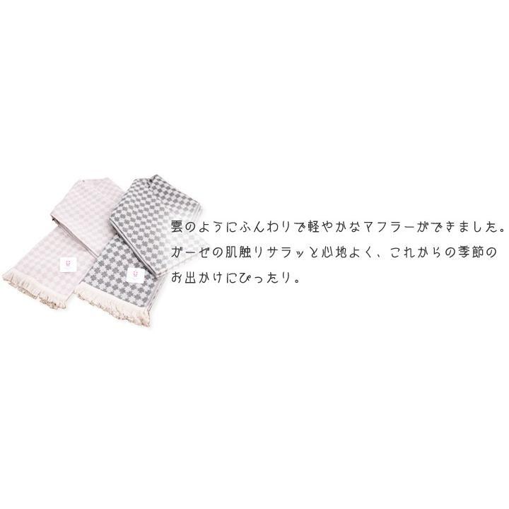 今治タオル タオルマフラー タオルマフラー クラウド (Towel Muffler Cloud)  刺繍は要別途料金 imabaritb 03