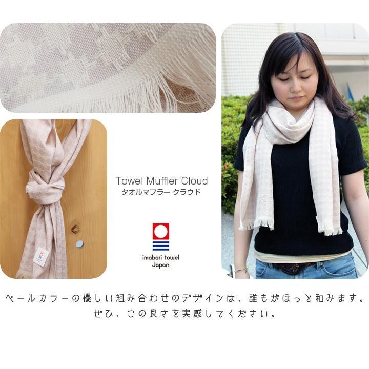 今治タオル タオルマフラー タオルマフラー クラウド (Towel Muffler Cloud)  刺繍は要別途料金 imabaritb 04
