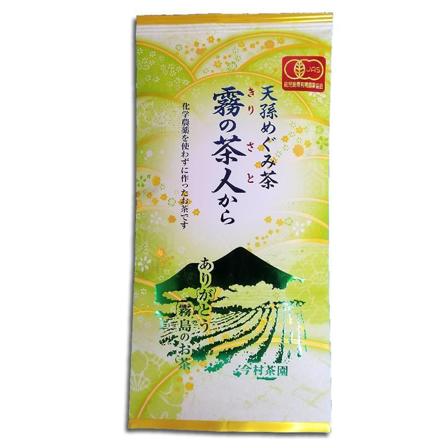 【2021年新茶】 霧島茶 「霧の茶人から」 最高級品 imacha