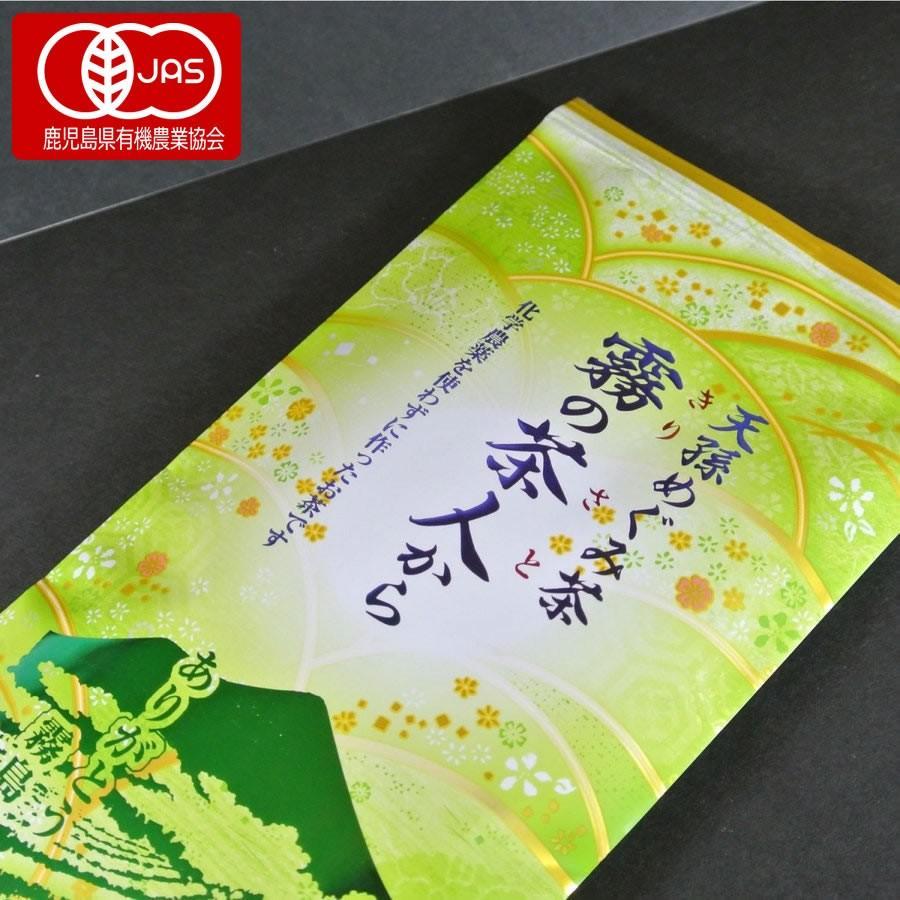 【2021年新茶】 霧島茶 「霧の茶人から」 最高級品 imacha 02