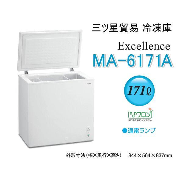 三ツ星貿易 エクセレンス 業務用冷凍庫 MA-6171A チェスト型上開き式フリーザー (容量171L) まとめ買いや長期保存に便利!