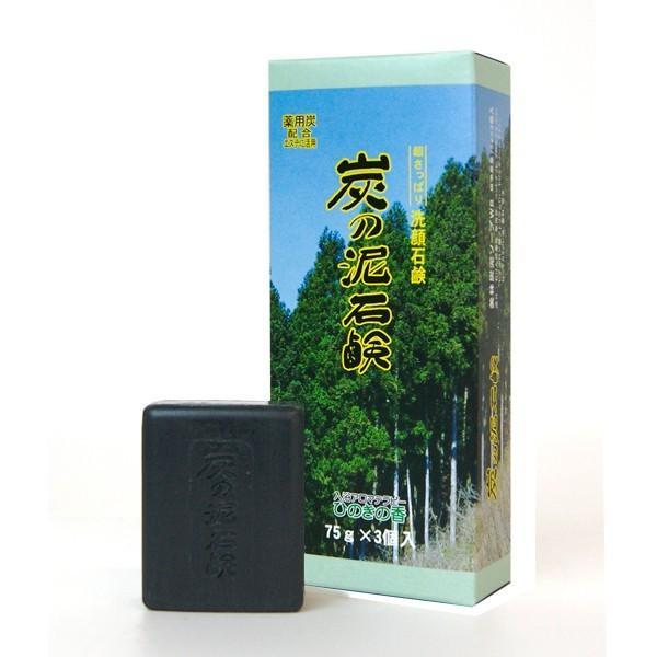 炭の泥石鹸(75g3個入り) imai-cosmetics